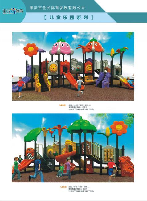 儿童乐园bwin体育app